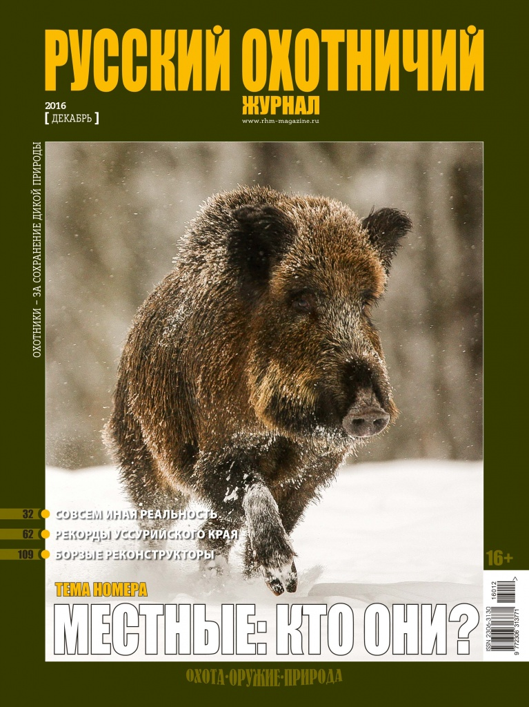 cover12-2016